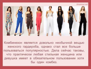 комбинезон брюки женские