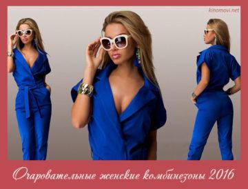 комбинезон женский синий