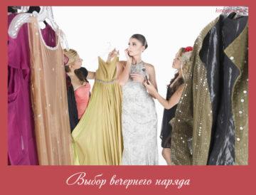 вечерние шикарные платья