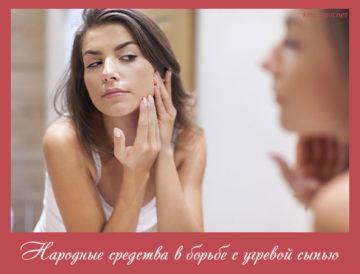 народные средства от угревой сыпи на лице