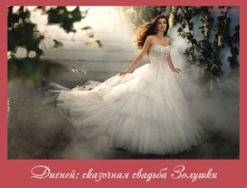 дисней свадьба золушки