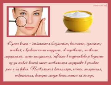 правила ухода за сухой кожей