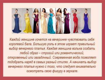 платья модные вечерние