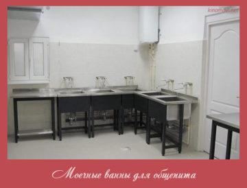 моечные ванны для общепита