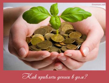 как привлечь деньги и удачу к себе