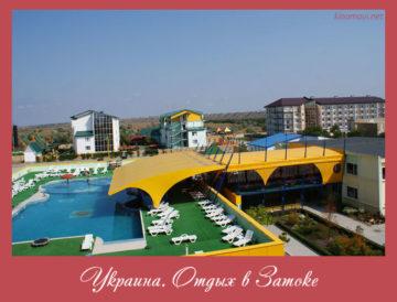 затока отдых украина
