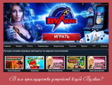 онлайн вулкан игровые автоматы