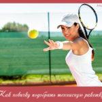 Как новичку подобрать теннисную ракетку?
