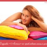 Подушки «Асония» по привлекательным ценам