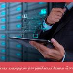 Единая платформа для управления вашим бизнесом