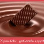 Горячее какао — удовольствие и здоровье