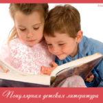 Популярная детская литература