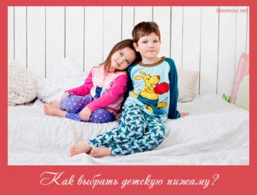 Как выбрать детскую пижаму