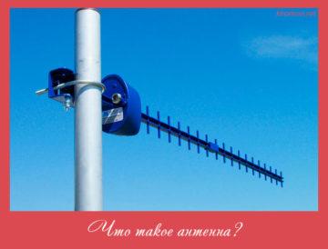 Что такое антенна?