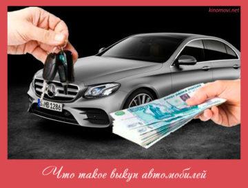 Что такое выкуп автомобилей