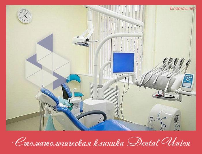 клиника Dental Union