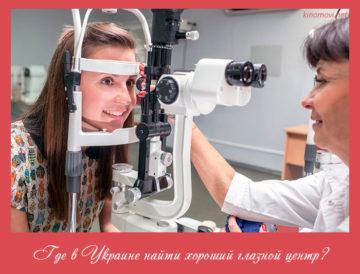 Где в Украине найти хороший глазной центр?