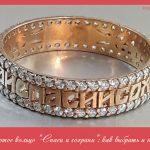 Золотое кольцо «Спаси и сохрани»: как выбрать и носить