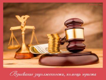 Взыскание задолженности, помощь юриста