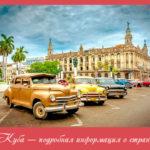 Куба — подробная информация о стране