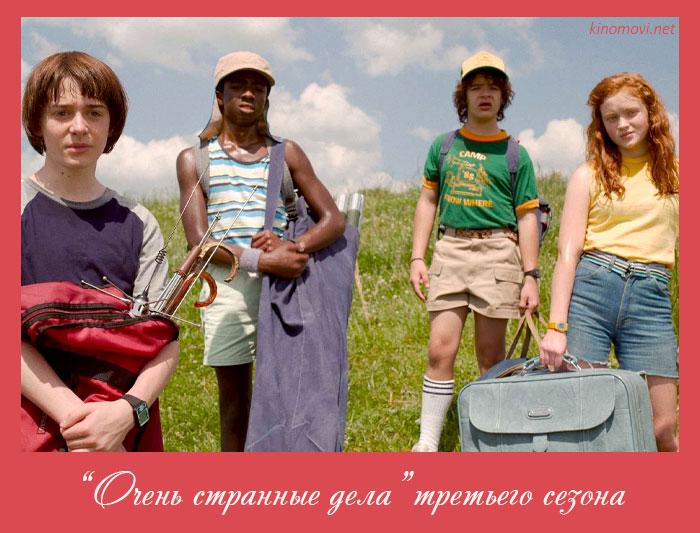 """""""Очень странные дела"""" третьего сезона"""