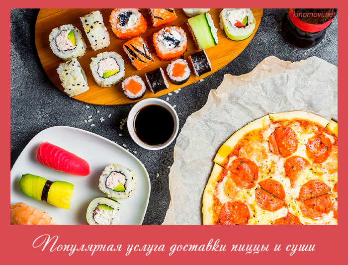 Популярная услуга доставки пиццы и суши
